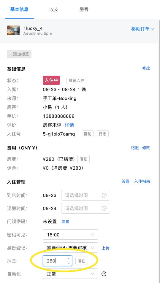 民宿订单管理详情页